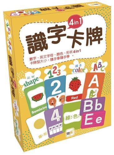 (GBL操作教具)識字卡牌 4in 1(數字、英文字母、顏色、形狀)