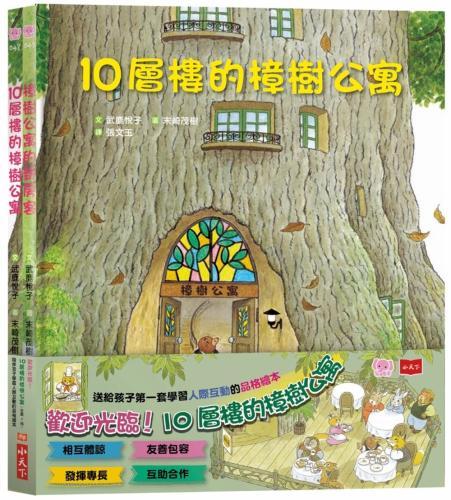 歡迎光臨!10層樓的樟樹公寓:幫助孩子學習人際互動的品格繪本(全套2冊)
