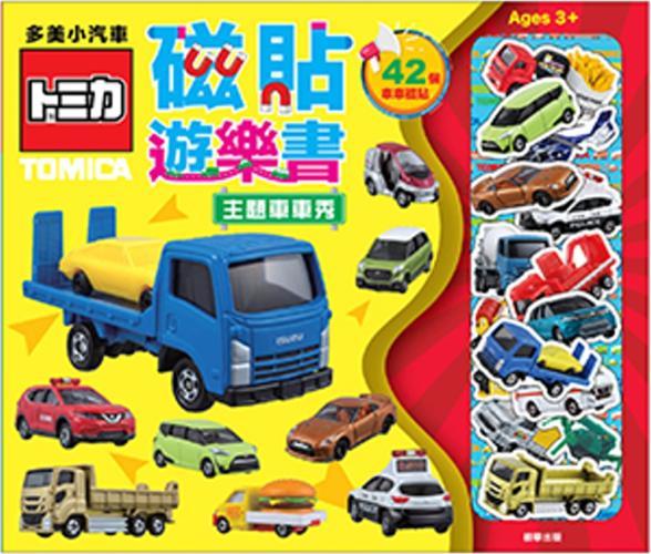 磁貼遊樂書 多美小汽車