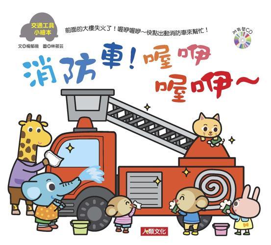 交通工具小繪本:消防車!喔咿喔咿~