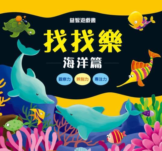 益智遊戲書:找找樂 海洋篇&童話篇