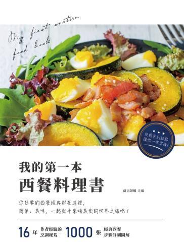 我的第一本西餐料理書(隨書附含:圓形舒芙蕾陶瓷烤盅?10cm兩入,共5款顏色隨機。)