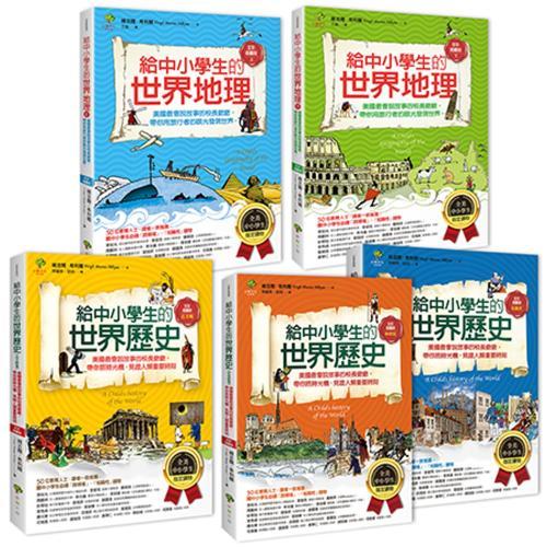 給中小學生的世界地理+世界歷史(全套5冊)