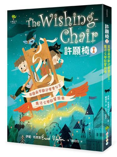 許願椅1:英國最受歡迎童書女王?魔法文學啟蒙經典