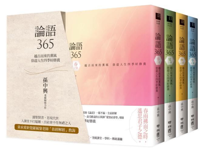 論語365:越古而來的薰風,徐迎人生四季好修養(春、夏、秋、冬四季典藏書盒)