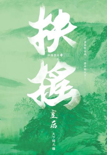 扶搖皇后(九)