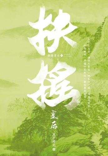 扶搖皇后(十)