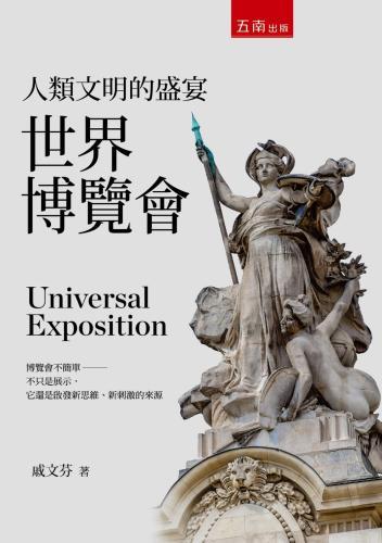 人類文明的盛宴:世界博覽會(2版)