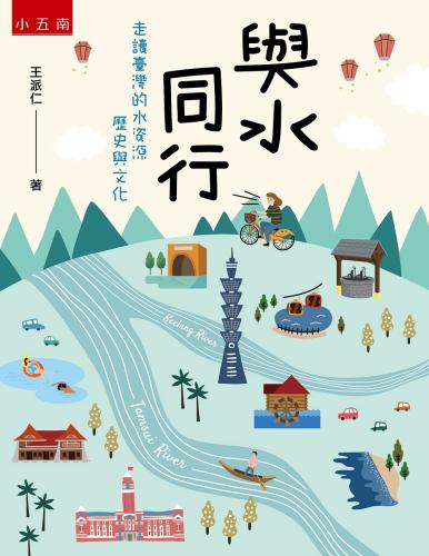 與水同行:走讀臺灣的水資源歷史與文化