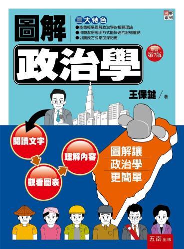 圖解政治學(7版)