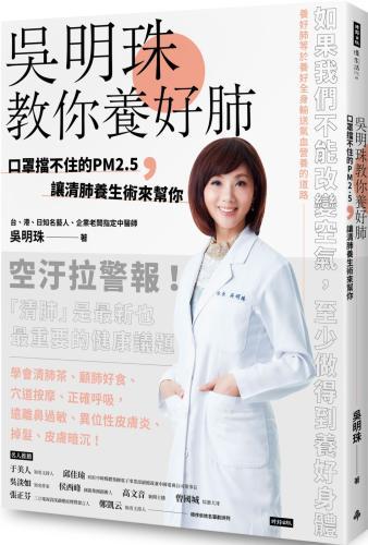 吳明珠教你養好肺 口罩擋不住的PM2.5,讓清肺養生術來幫你