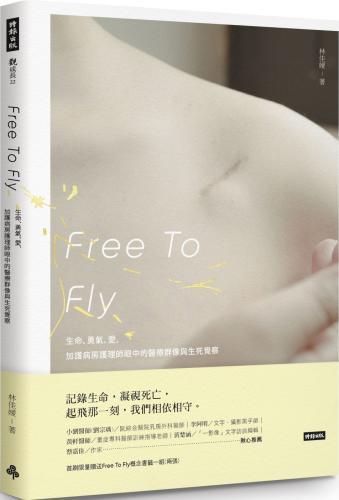 Free To Fly:生命、勇氣、愛,加護病房護理師眼中的醫療群像與生死覺察