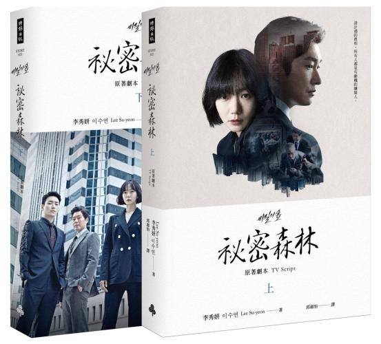 祕密森林:原著劇本【上+下】(全二冊)
