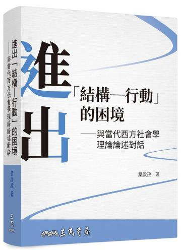 進出「結構―行動」的困境:與當代西方社會學理論論述對話(三版)