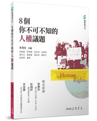 8個你不可不知的人權議題