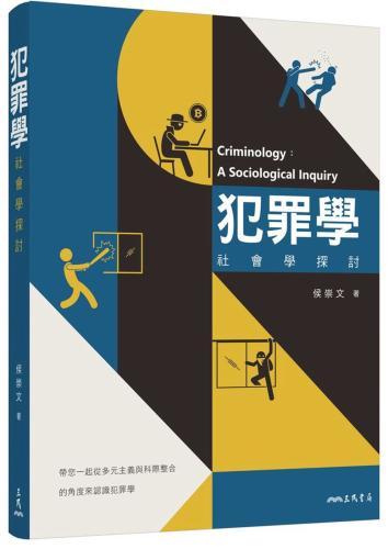 犯罪學:社會學探討
