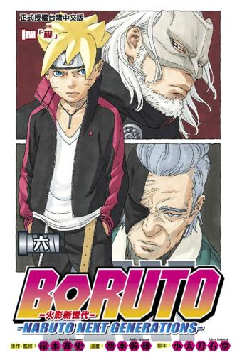 火影新世代BORUTO:NARUTO NEXT GENERATIONS  6