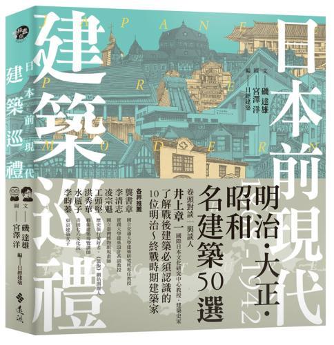 日本前現代建築巡禮:1868-1942明治?大正?昭和名建築50選