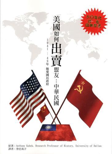 美國如何出賣盟友:中華民國  1941-49年拋棄國民政府