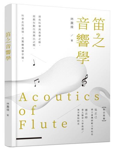 笛之音響學
