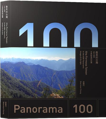 最美的台灣 Ilha Formosa Taiwan:100 HDR全景影像與旅讀   in 100 HDR Panoramic Images & Scripts