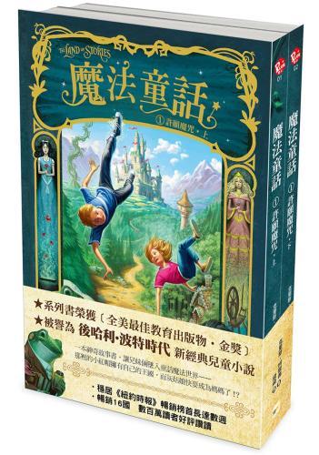 魔法童話 1:許願魔咒