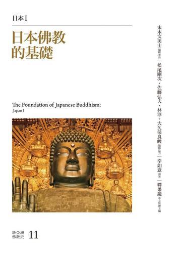 日本佛教的基礎:日本I