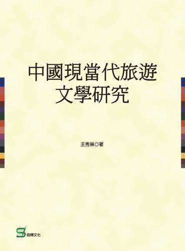 中國現當代旅遊文學研究