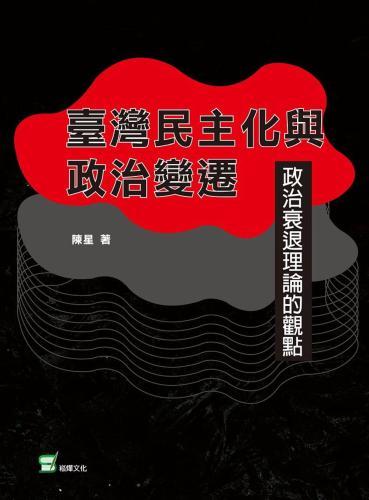 臺灣民主化與政治變遷:政治衰退理論的觀點