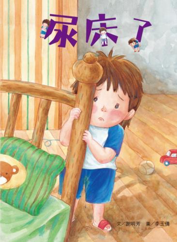 尿床了:和孩子一起面對尿床的挫折!