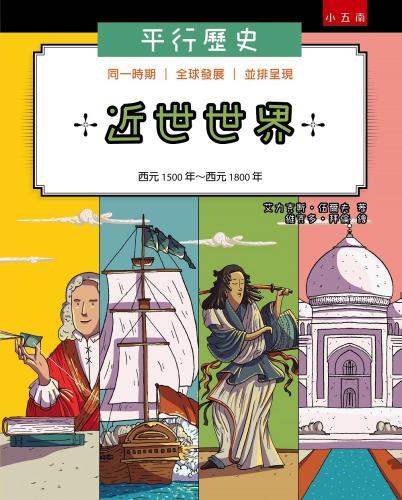 平行歷史:近世世界:西元1500年~西元1800年