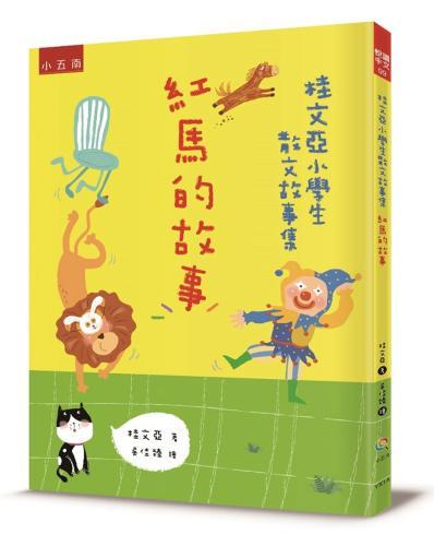 桂文亞小學生散文故事集:紅馬的故事