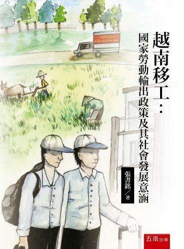 越南移工:國家勞動輸出政策及其社會發展意涵