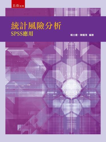 統計風險分析:SPSS應用