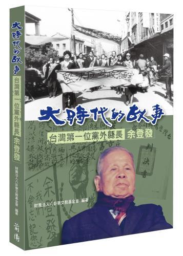 大時代的故事:台灣第一位黨外縣長余登發