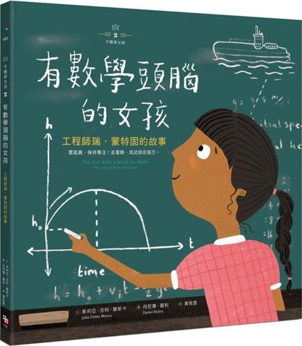 不簡單女孩2 有數學頭腦的女孩:工程師瑞?蒙特固的故事