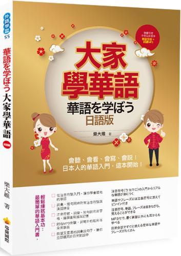 大家學華語(日語版):會聽、會看、會寫、會說!日本人的華語入門,這本開始!(隨書附贈作者親錄標準華語發音+朗讀MP3)