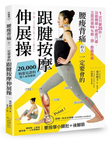 腰痠背痛的人一定要會的跟腱按摩伸展操:1天只要5分鐘!以筋膜線+經絡穴道,立即改善90%肩?頸?膝蓋疼痛