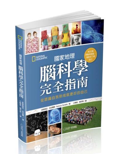 國家地理腦科學完全指南:從認識自我到成就更好的自己