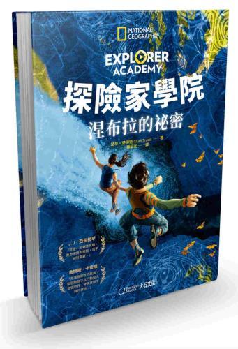 探險家學院:涅布拉的祕密
