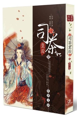 司茶皇后(1)