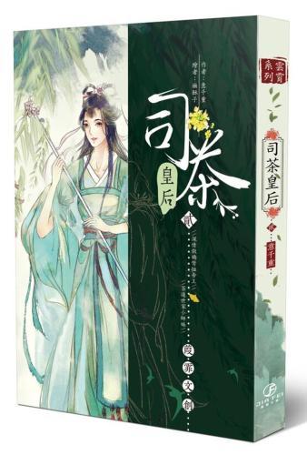 司茶皇后(2)