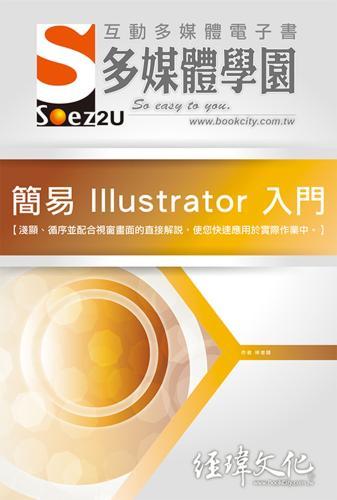 電腦軍師:簡易 Illustrator 入門多媒體電子書含Illustrator 創意點子(DVD電子書+書)