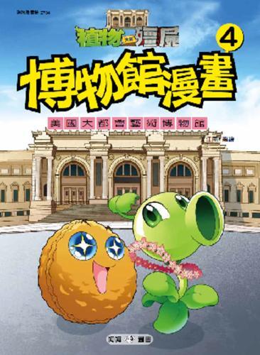 植物大戰殭屍:博物館漫畫4 美國大都會藝術博物館