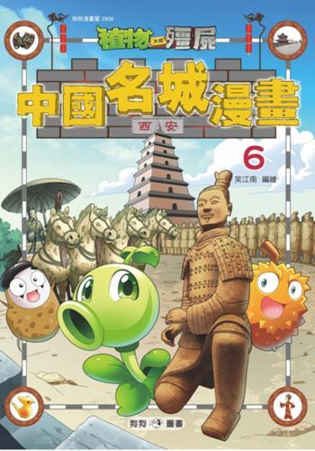 植物大戰殭屍:中國名城漫畫6西安