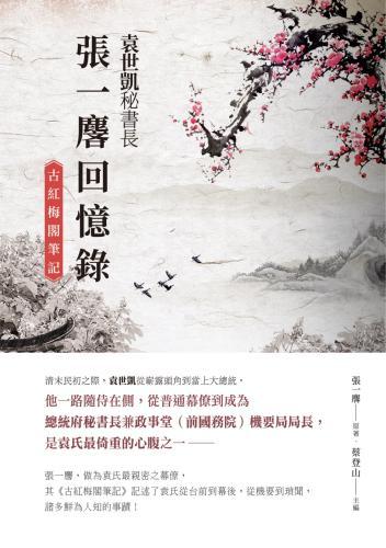 袁世凱秘書長張一麐回憶錄:《古紅梅閣筆記》
