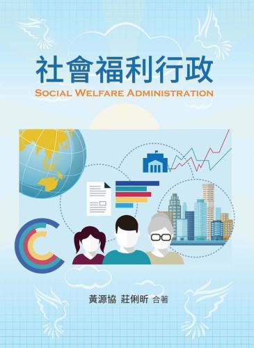 社會福利行政