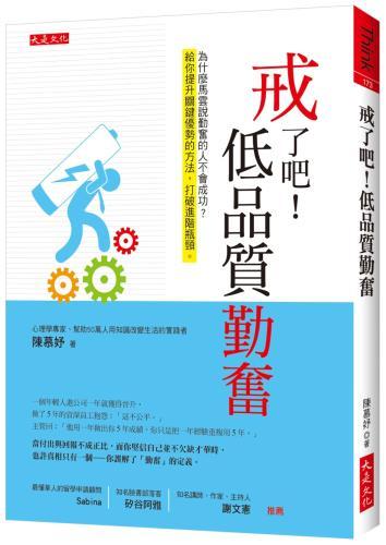 戒了吧!低品質勤奮:為什麼馬雲說勤奮的人不會成功?給你提升關鍵優勢的方法,打破進階瓶頸。