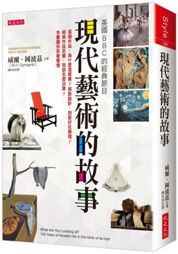 英國BBC的經典節目 現代藝術的故事:這個作品,為什麼這麼貴?那款設計,到底好在哪裡?經典作品來臺,我該怎麼欣賞?本書讓你笑著看懂