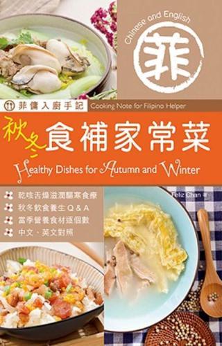 菲傭入廚手記:秋冬食補家常菜(中英對照)